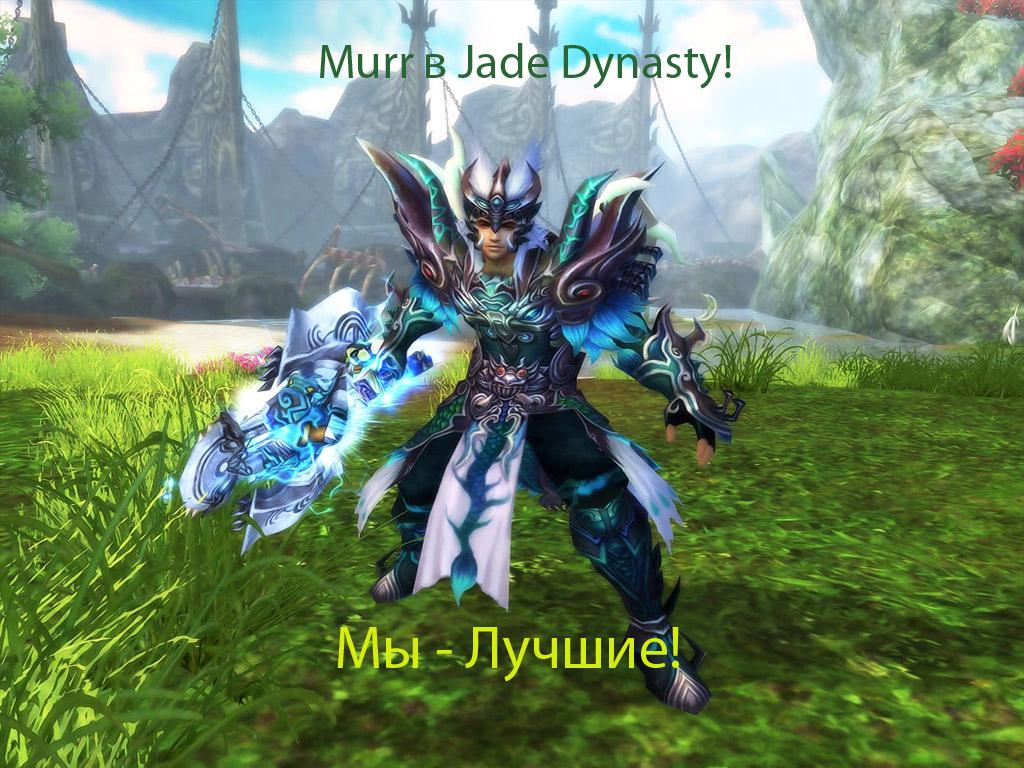 Murr 2 месяца в Jade Dynasty!